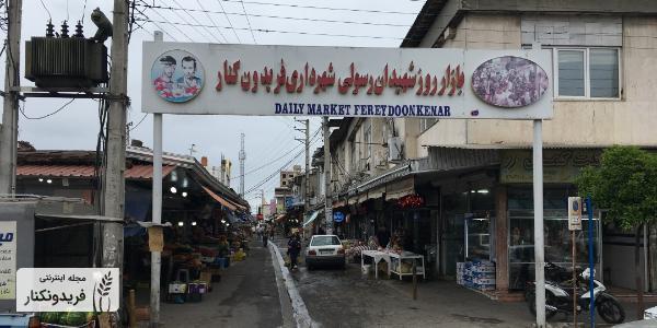 بازار روز فریدونکنار، برنج فریدونکنار،بازار روز شهیدان رسولی فریدونکنار، شهرداری فریدونکنار