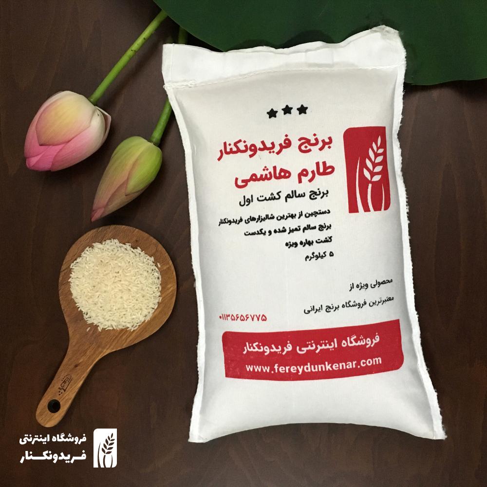 برنج طارم هاشمی فریدونکنار کشت اول وزن 5 کیلوگرم
