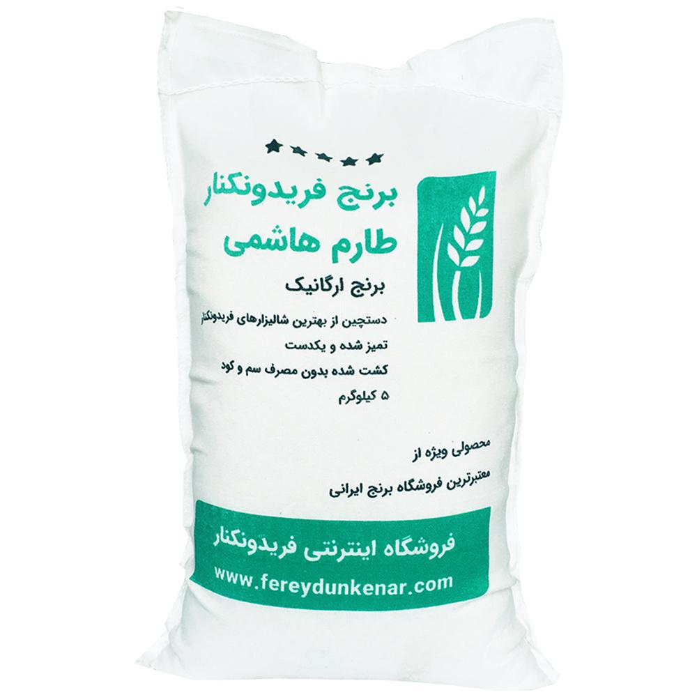 برنج طارم هاشمی فریدونکنار ارگانیک وزن 5 کیلوگرم